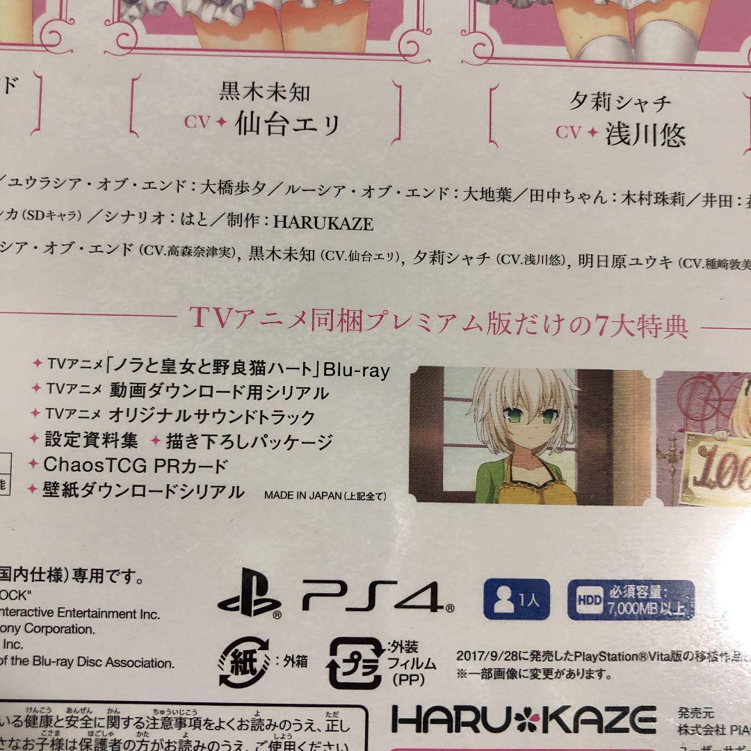 メルカリ 新品 未開封 Ps4 ノラと皇女と野良猫ハート Hd Tvアニメ同