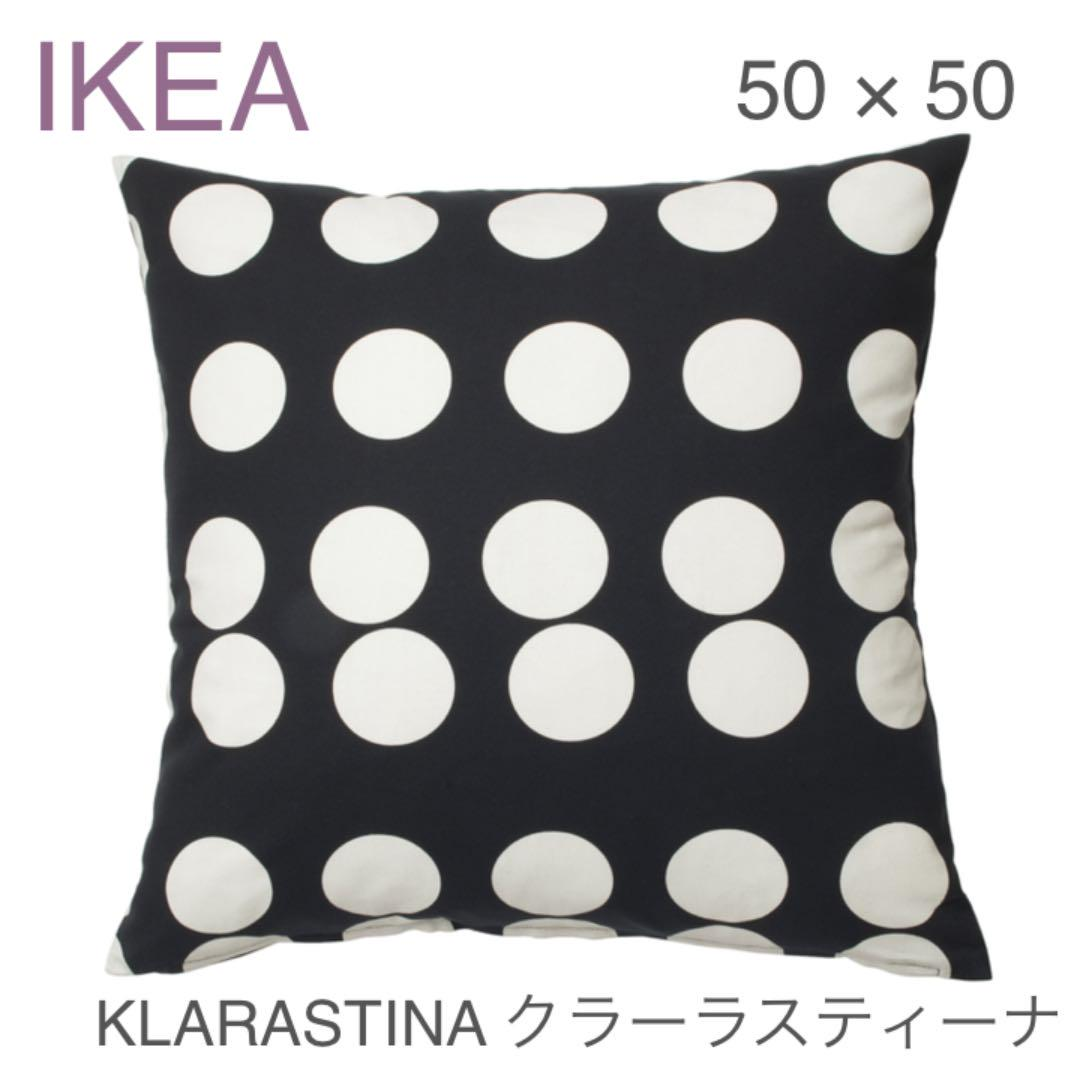 Ikea クッション カバー