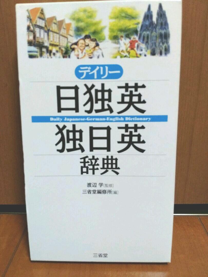 メルカリ - デイリー 日独英・独日英辞典 【参考書】 (¥1,000) 中古や ...