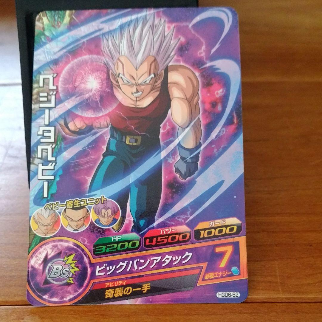 Dragon Ball Heroes HGD7-52