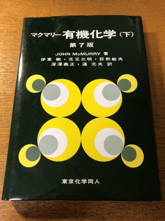 メルカリ - マクマリー 有機化学 下 第7版 東京化学同人 【参考書 ...