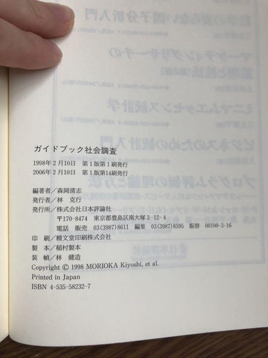 メルカリ - ガイドブック社会調査 森岡清志 【参考書】 (¥500) 中古や ...
