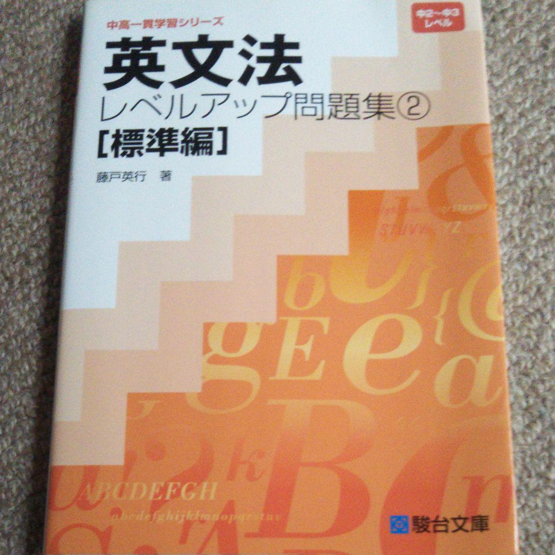 英文法レベルアップ問題集 2 標準編 中2~中3レベル:藤戸英行【メルカリ ...
