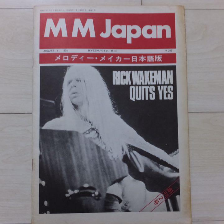 メルカリ - 稀少古雑誌 メロディーメーカー日本版 リックウェイクマン ...