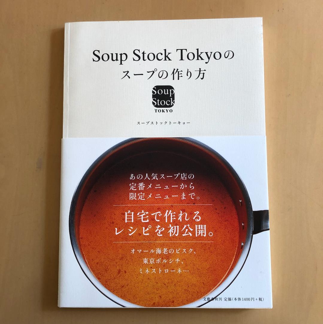 スープ ストック レシピ