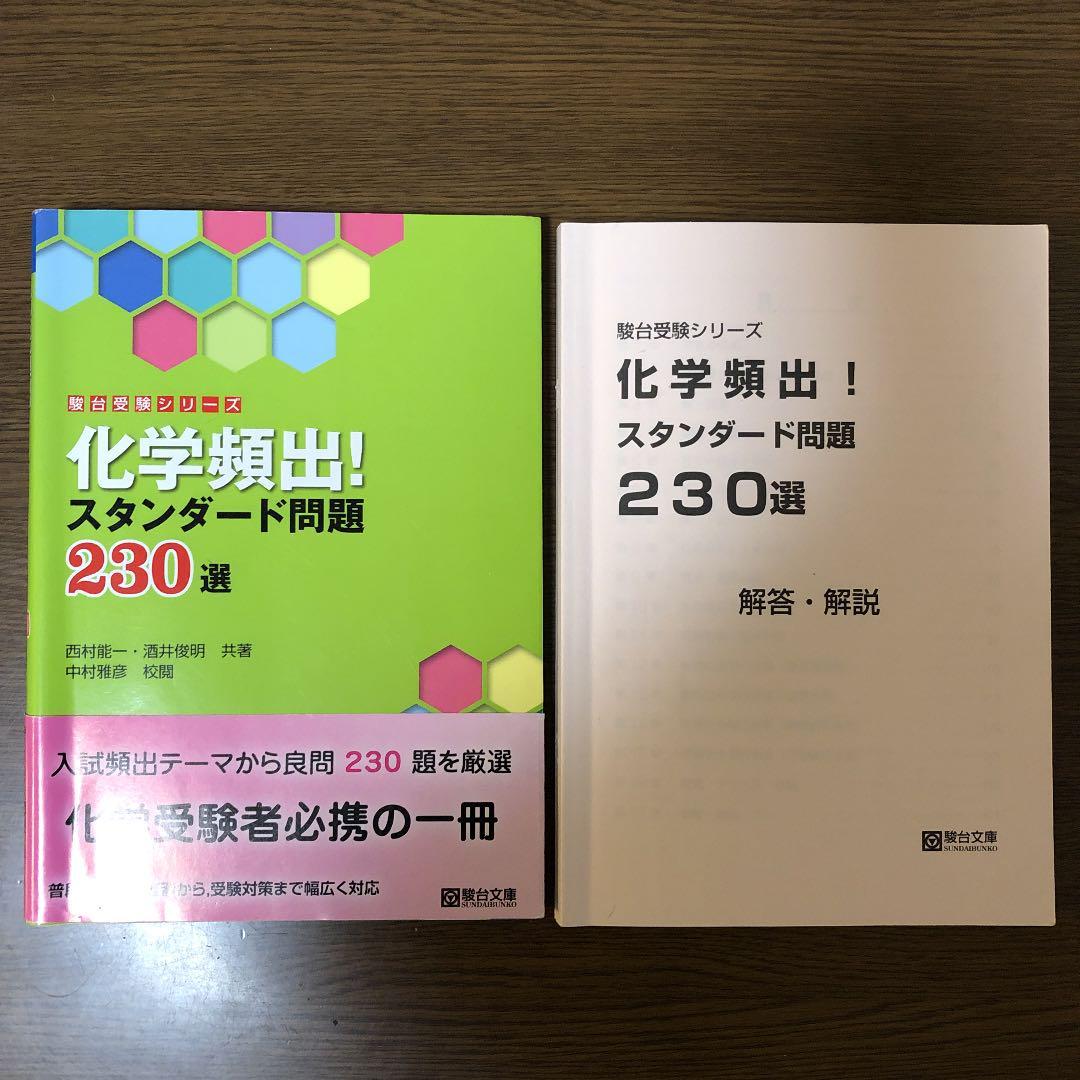 メルカリ - 化学頻出!スタンダード問題230選 駿台文庫 【参考書 ...