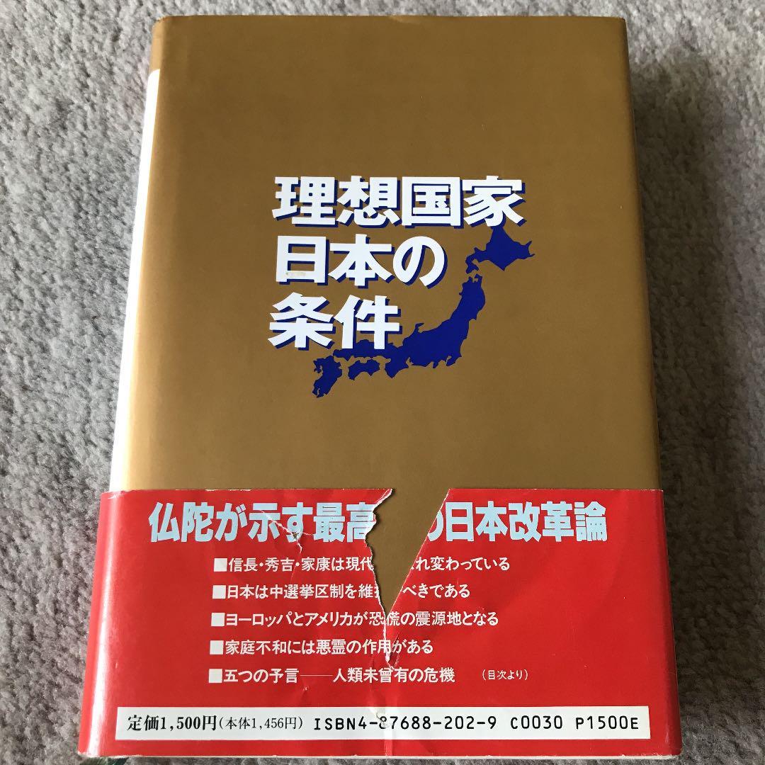 国家 条件 の 理想 日本