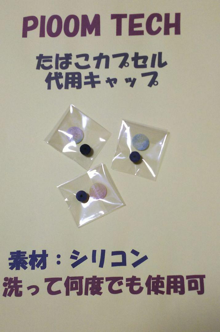 テック たばこ プルーム カプセル プラス
