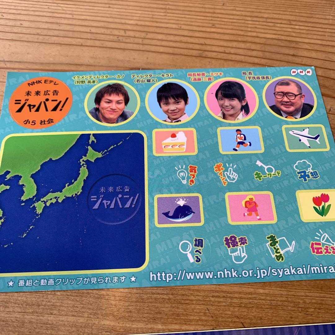 ジャパン 未来 広告