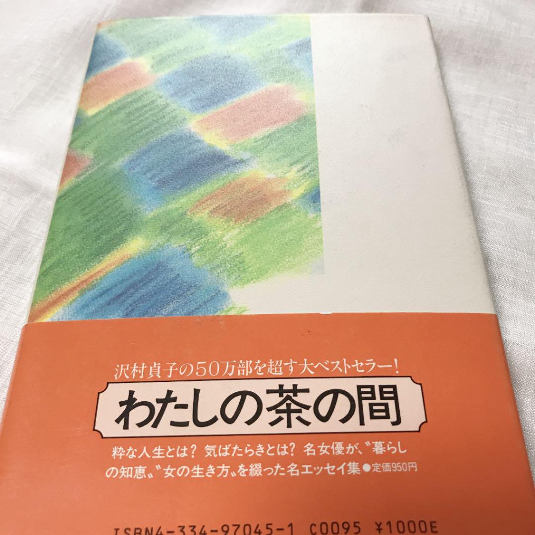 貞子 本 沢村 『わたしの献立日記 (中公文庫)』(沢村貞子)の感想(37レビュー)