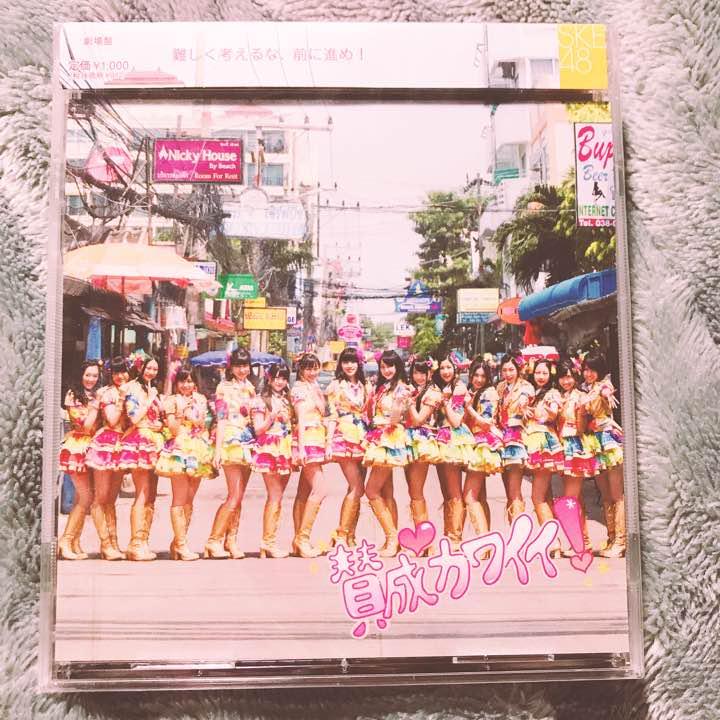 メルカリ - 賛成カワイイ! SKE48 未開封CD 【アイドル】 (¥1,200) 中古 ...