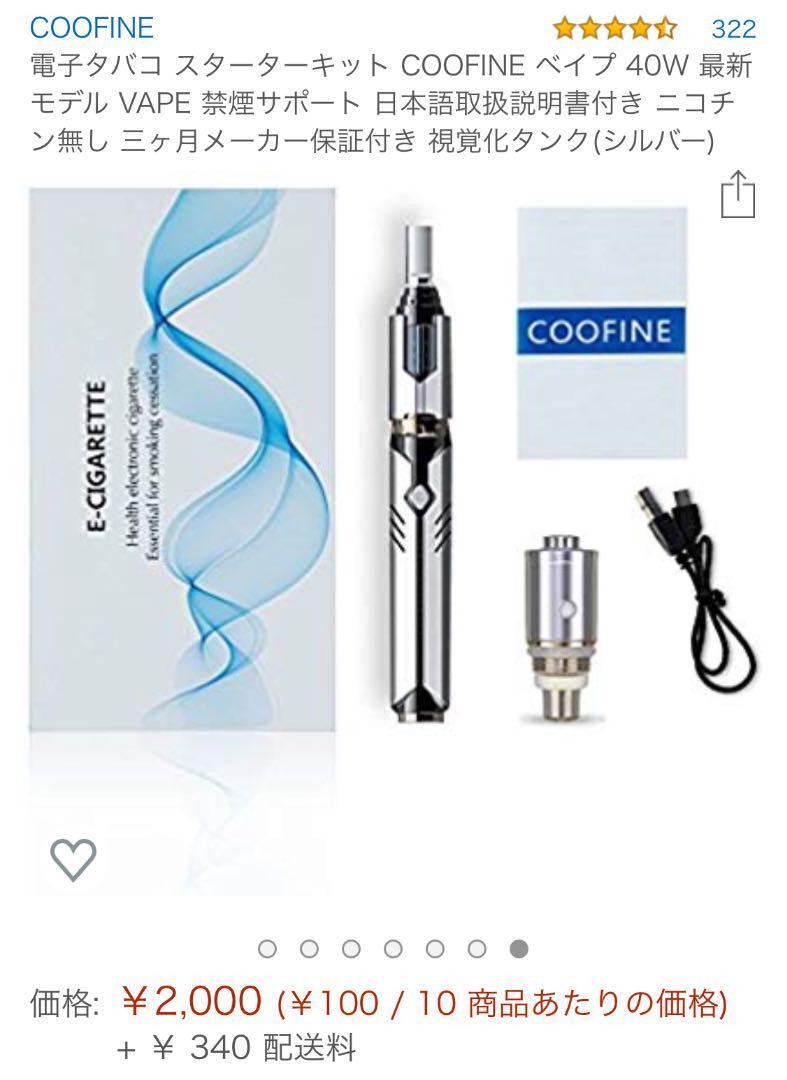 電子 タバコ 最新 モデル