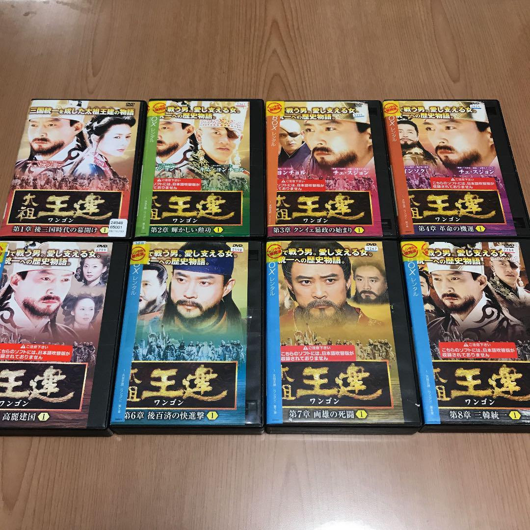 メルカリ - 【DVD】太祖王建(ワンゴン) 第1章〜第8章( 章) 全巻 全71巻 ...