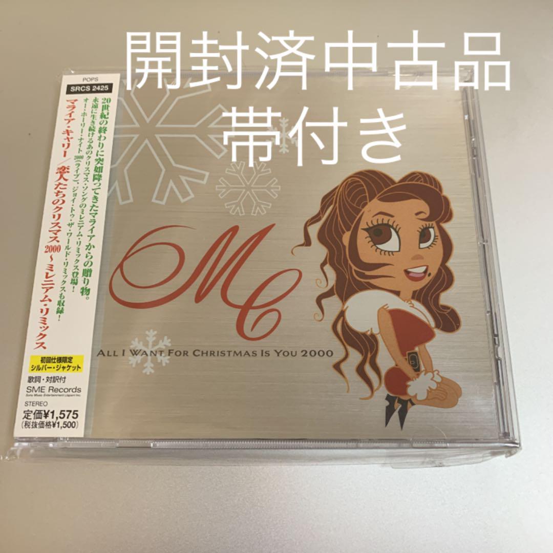 の 恋人 クリスマス キャリー たち 歌詞 マライア