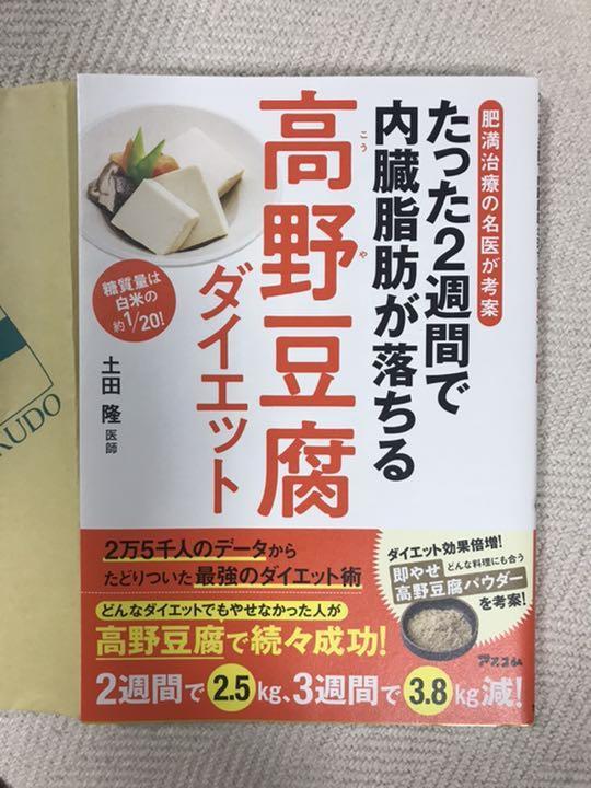 高野 豆腐 ダイエット 効果