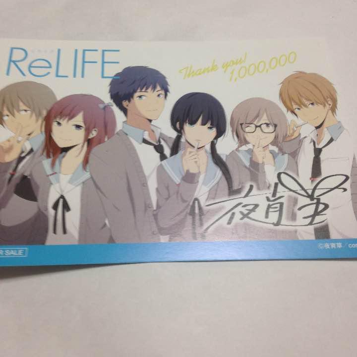 メルカリ 3枚セット Relife リライフ イラストカード カレンダー 特典