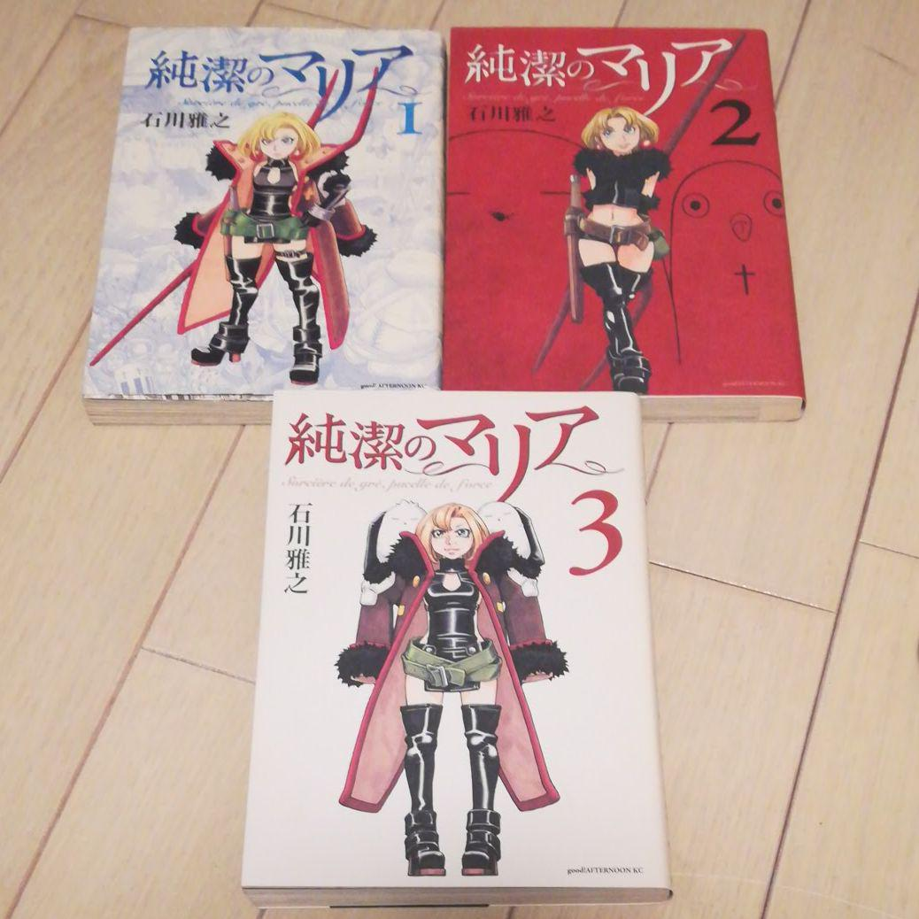 メルカリ - 純潔のマリア 1-3巻 【全巻セット】 (¥300) 中古や未使用 ...