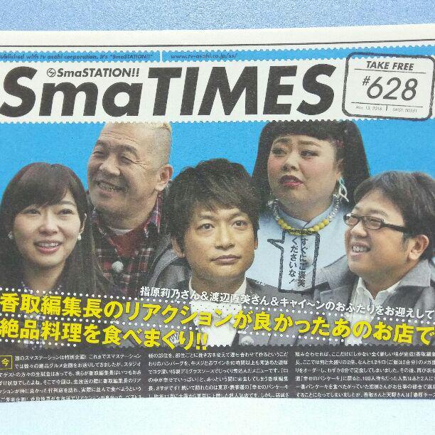 メルカリ - スマタイムズ 628 指原莉乃 渡辺直美 キャイ~ン SMAP 香取 ...
