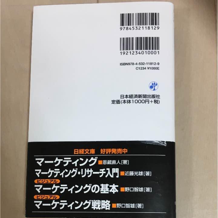 メルカリ - マーケティング入門 相原修著 【ビジネス/経済】 (¥500 ...