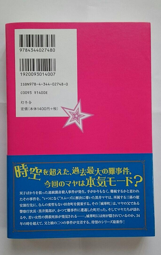 メルカリ - ドS刑事(デカ)4桃栗...