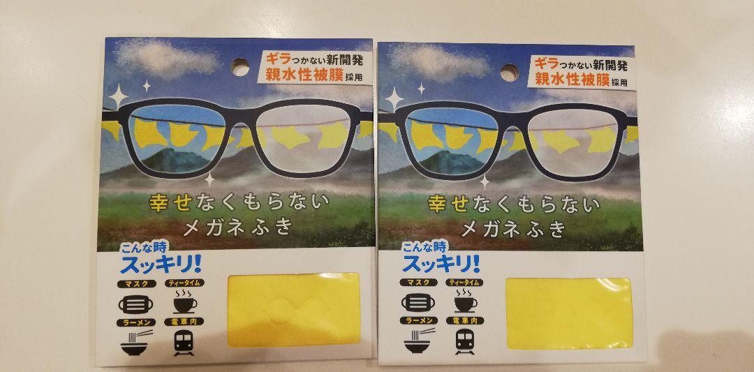 メガネ 曇ら ふき ない documents.openideo.com: Happy