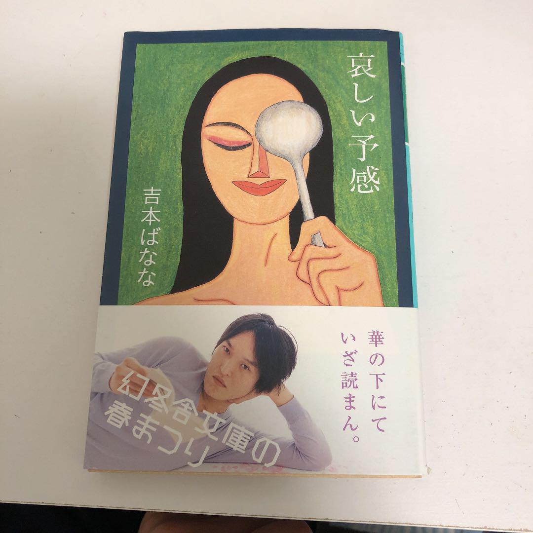 メルカリ - 哀しい予感 【文学/...
