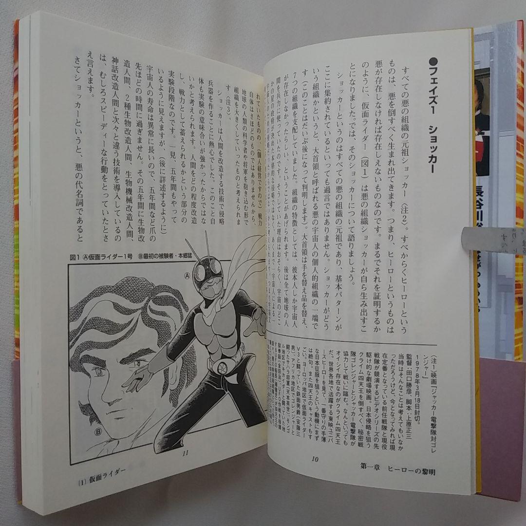 メルカリ - もっとすごい科学で守ります 長谷川裕一 NHK出版 【特撮 ...