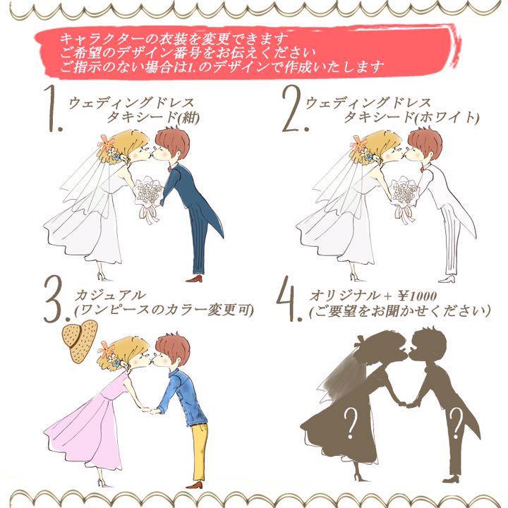 メルカリ 手書き風ウェディングツリー 結婚式 披露宴 花嫁 キャラクター ペーパーアイテム ハンドメイド 2 000 中古や未使用のフリマ