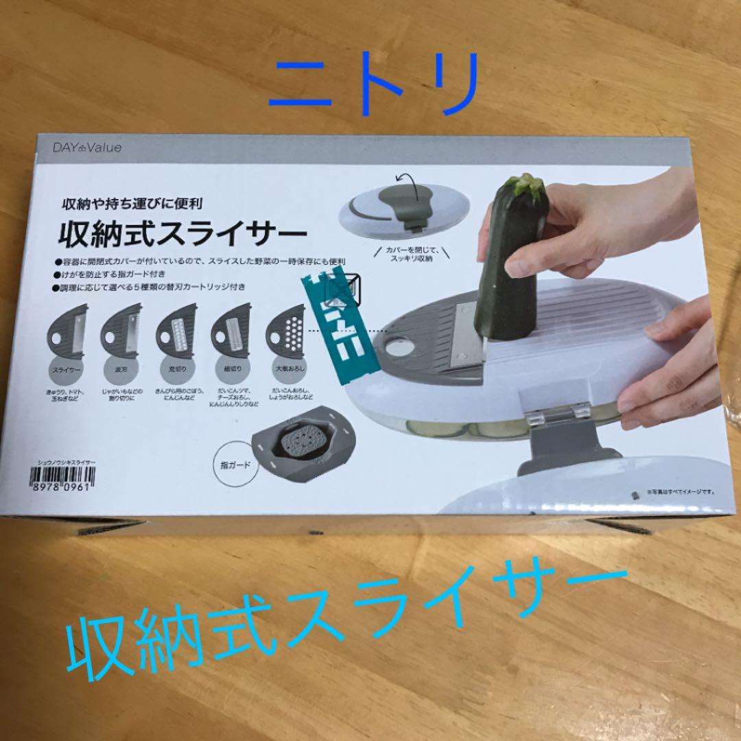 スライサー ニトリ 【最新版】おすすめスライサー10選!野菜を素早くきれいにカットできるキッチンアイテム