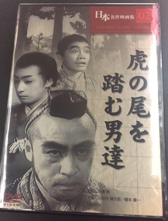 メルカリ - 黒澤明 監督 DVD 虎の尾を踏む男達 日本名作映画集 ...
