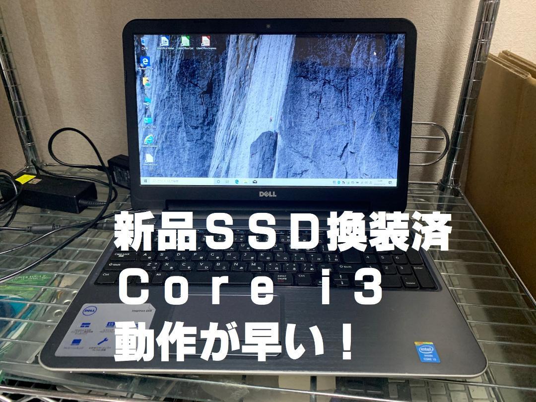 ノート パソコン ssd 換装