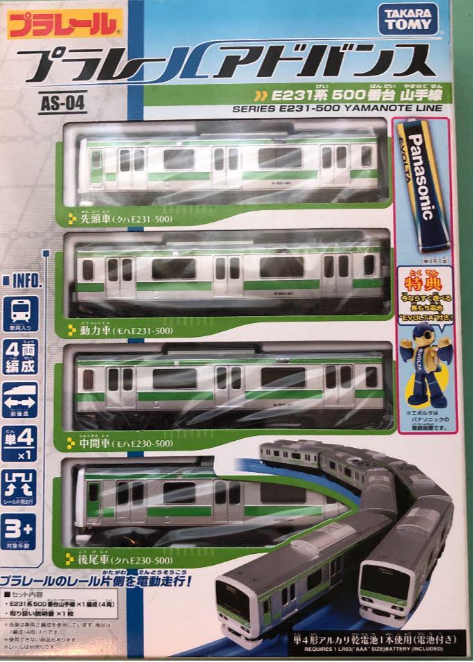 メルカリ - プラレールアドバンス AS-04 【鉄道模型】 (¥5,000) 中古や ...