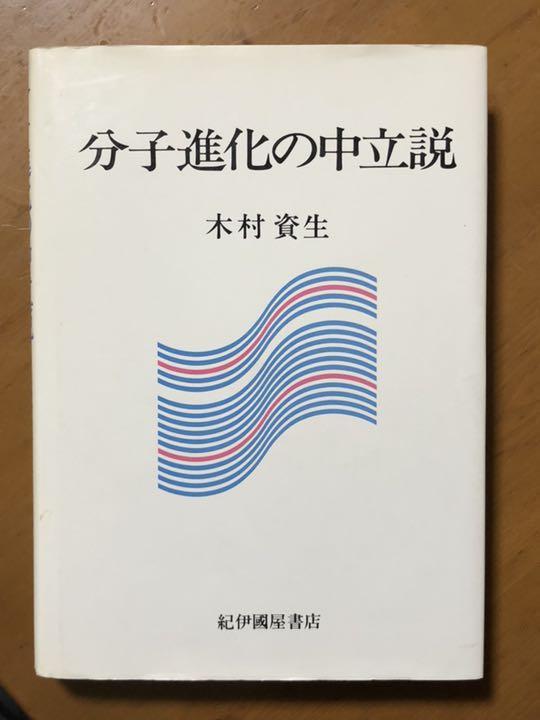 メルカリ - 分子進化の中立説 木村資生 【参考書】 (¥650) 中古や未 ...