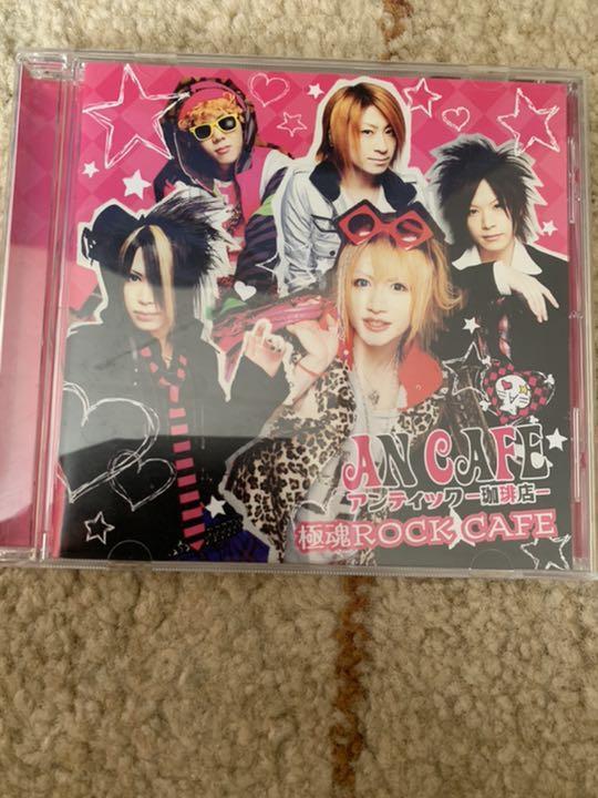 メルカリ - アンティック–珈琲店– 極魂ROCK CAFE 【邦楽】 (¥400) 中古 ...