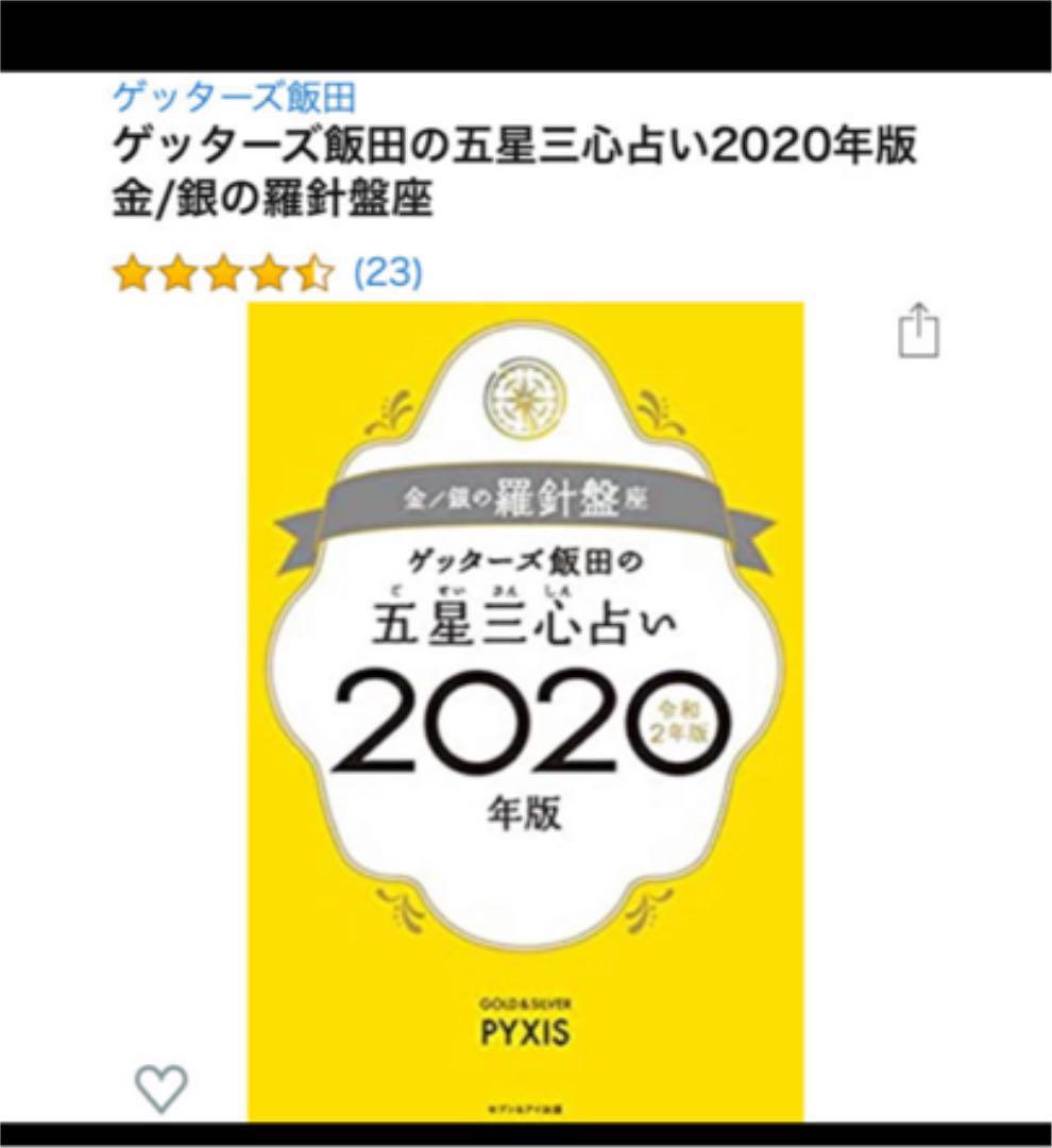 ゲッターズ 飯田 占い 2020