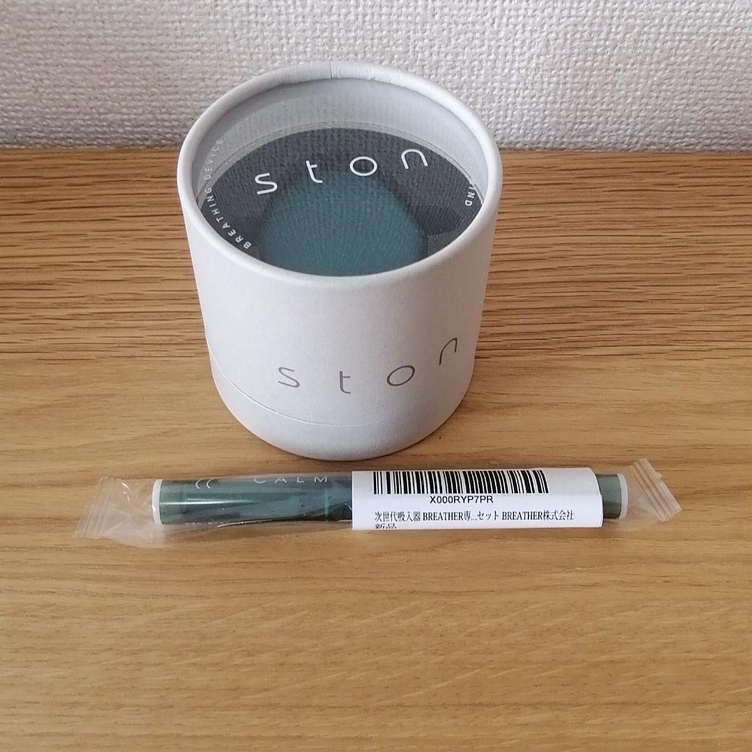 Ston ブリージング デバイス