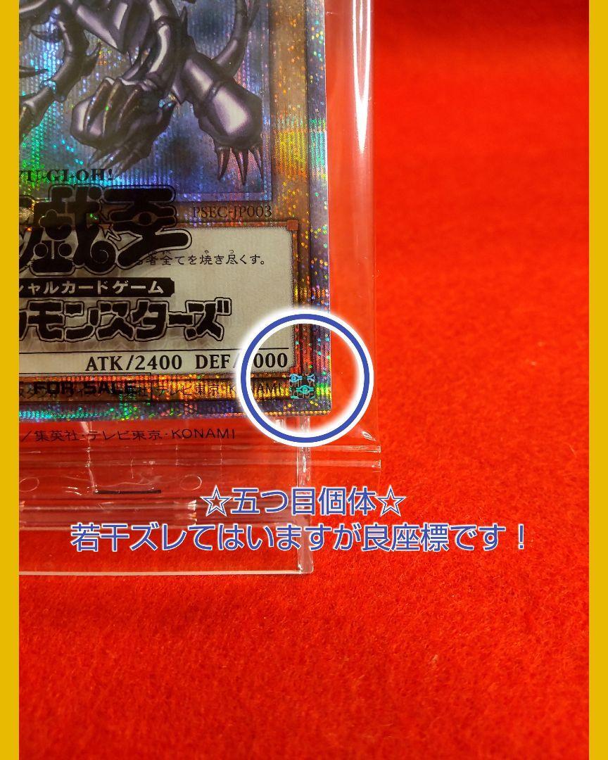 【完美品】真紅眼の黒竜  3000枚限定プリズマ
