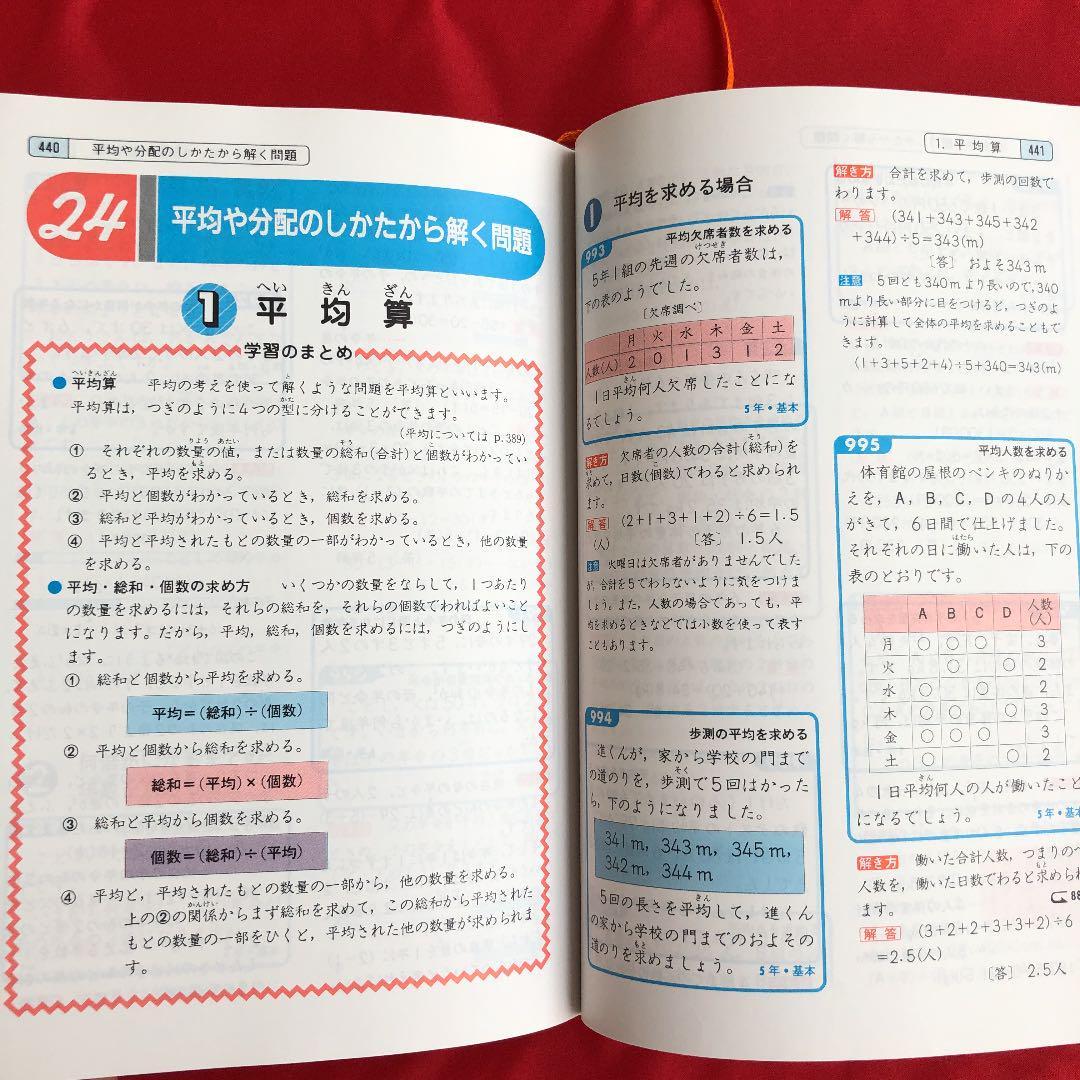 メルカリ - 小学算数解き方事典 【参考書】 (¥455) 中古や未使用のフリマ