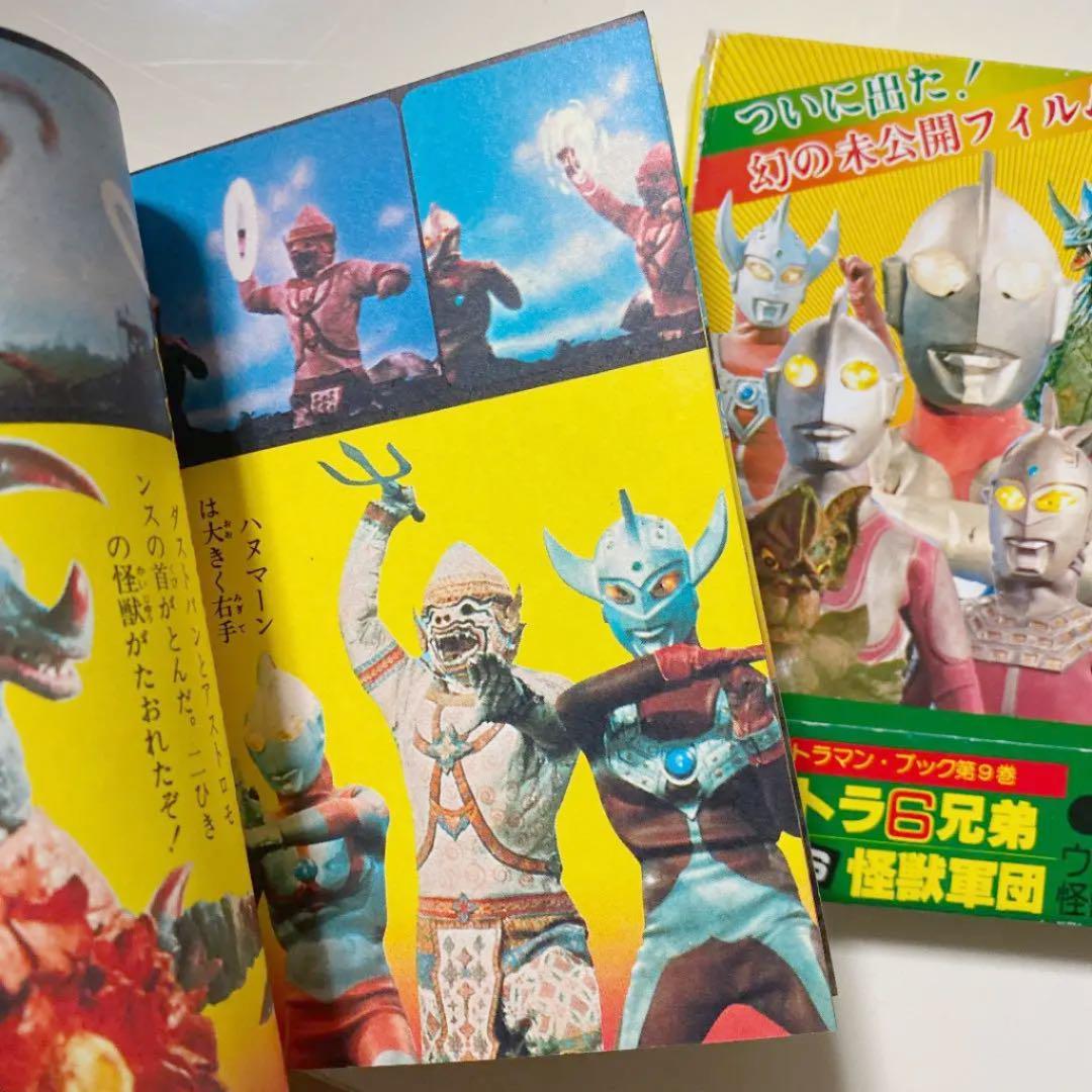 メルカリ - ウルトラ6兄弟vs怪獣軍団 希少本 【コミック/アニメ ...