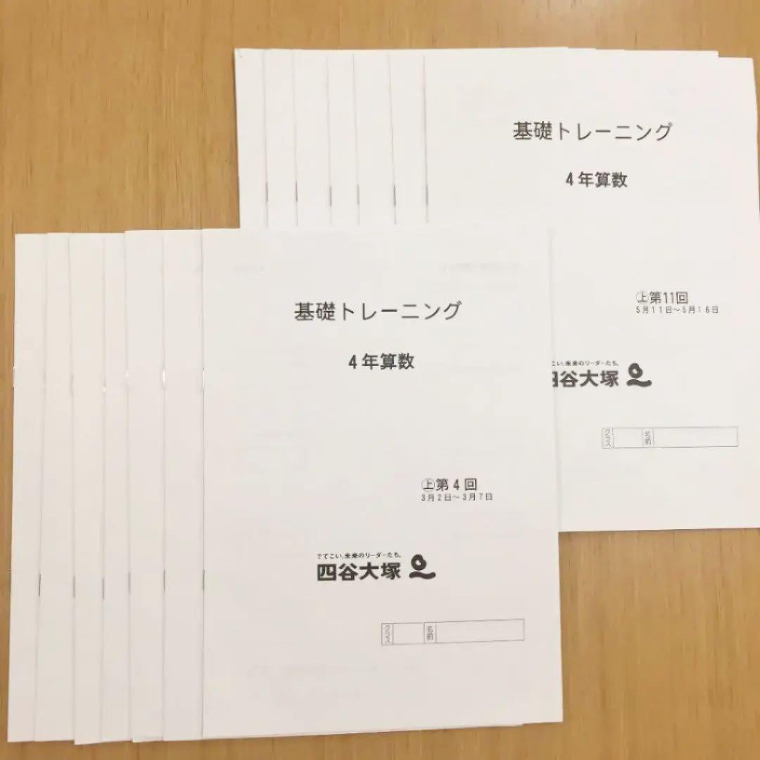 4 予習 年 シリーズ