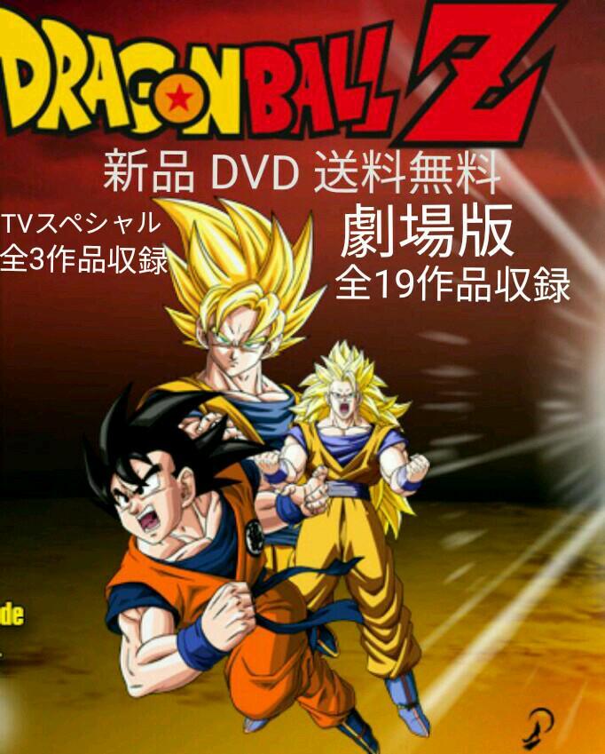 メルカリ ドラゴンボールz超 劇場版 Dvd Box アニメ 19999