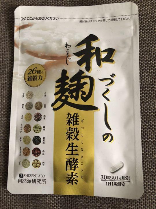 和麹づくしの雑穀生酵素 成分