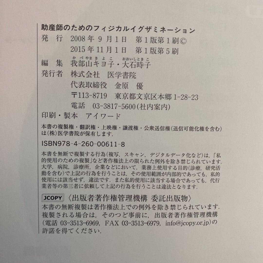 ネーション フィジカル イグザ ミ