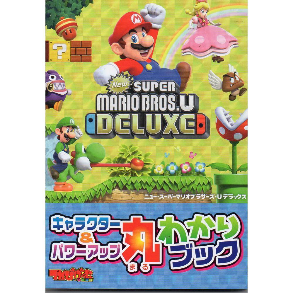 3d ワールド 攻略 マリオ