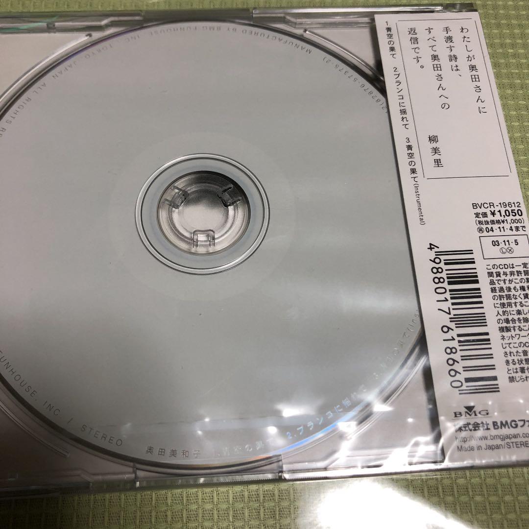 メルカリ - 奥田美和子/青空の果...