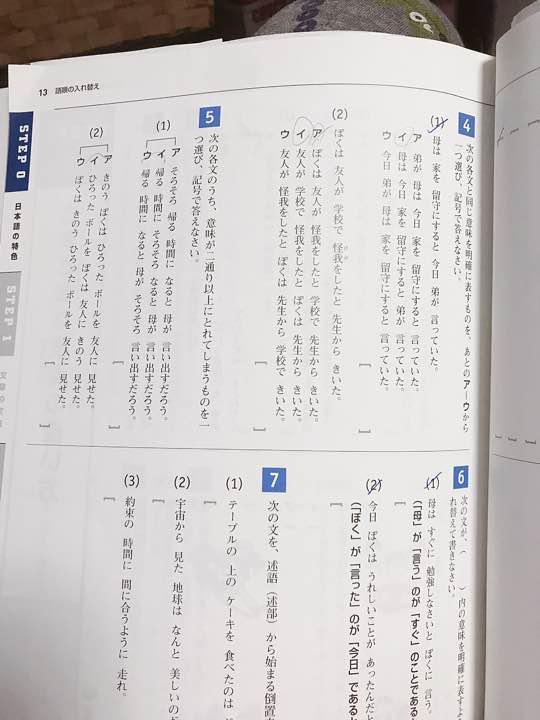 旺文社中学総合的研究問題集国語読解333 メルカリ スマホでかんたん フリマアプリ