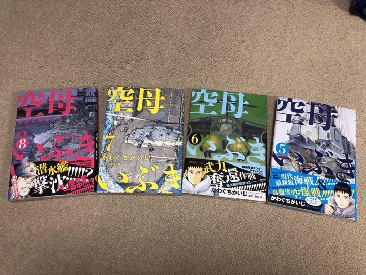 空母 いぶき コミック 13 巻