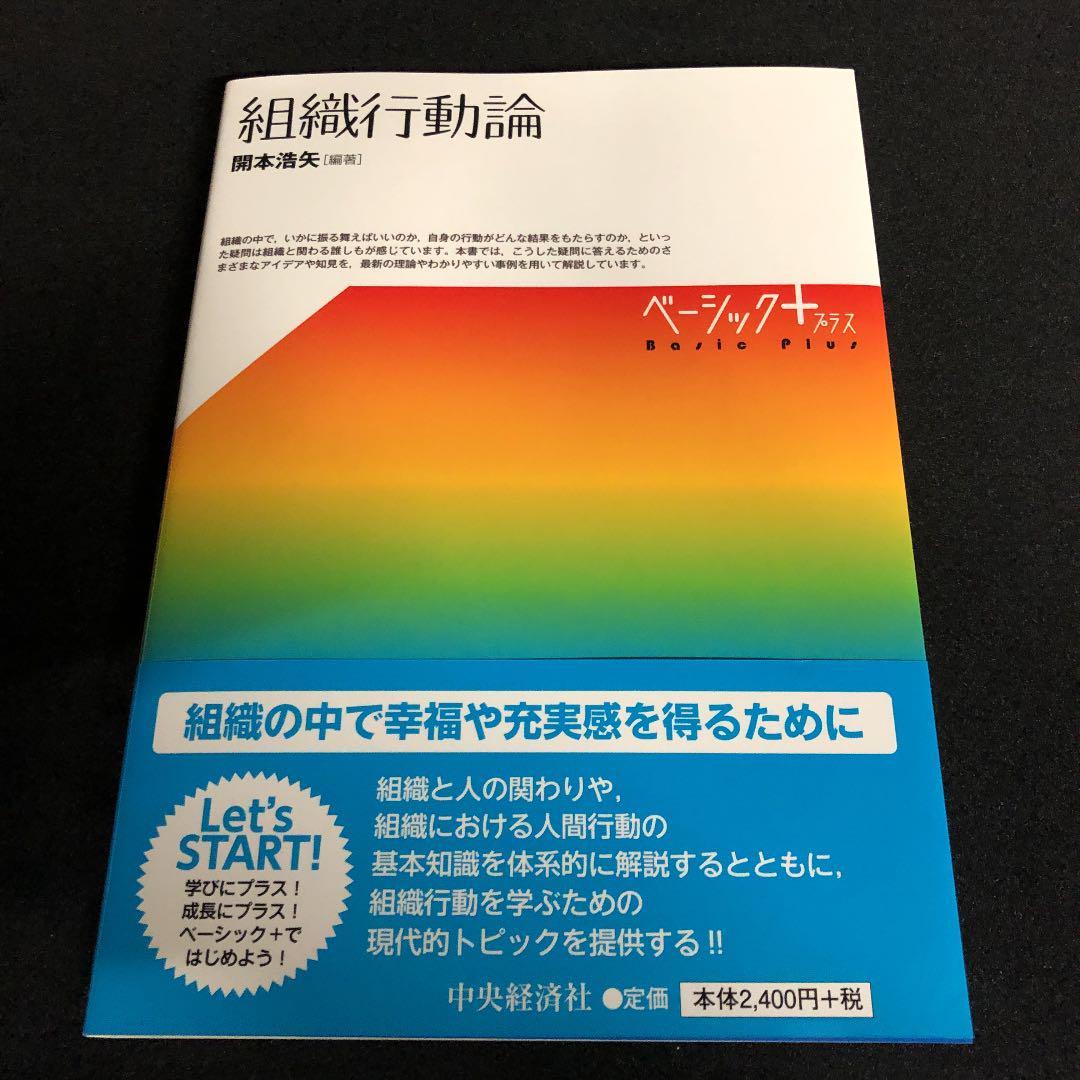 メルカリ - 組織行動論 【ビジネ...