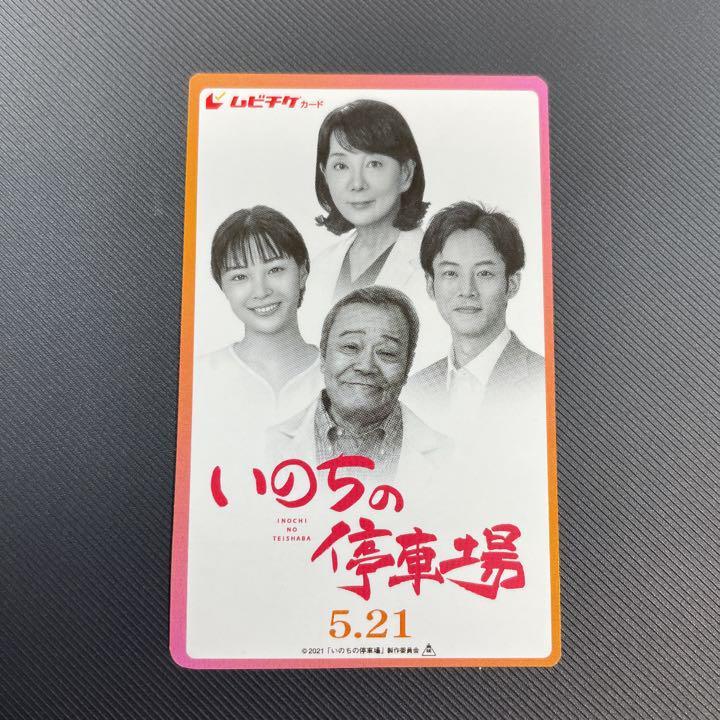メルカリ - ムビチケ いのちの停車場 【邦画】 (¥950) 中古や未使用の ...
