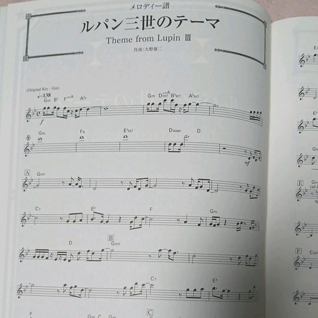 ルパン 三世 の テーマ 楽譜